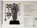 開館35周年記念展「35年の35点 コレクションで振り返る練馬区立美術館 」練馬区立美術館
