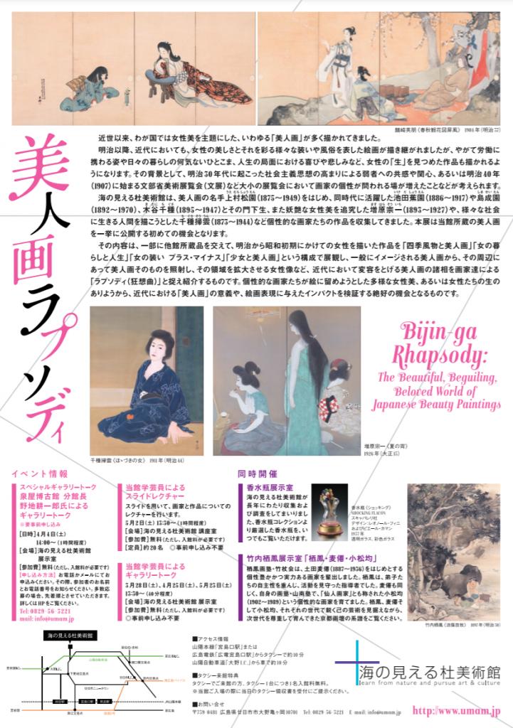 「美人画のラプソディ―近代の女性表現―妖しく・愛しく・美しく」海の見える杜美術館