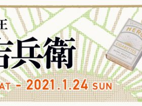 特別展「明治のたばこ王 村井吉兵衛」たばこと塩の博物館