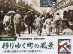 「40周年特別展 移りゆく町の風景 広重の百景から令和の台東区まで」下町風俗資料館