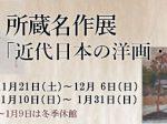 所蔵名作展「近代日本の洋画・日本画」中野美術館