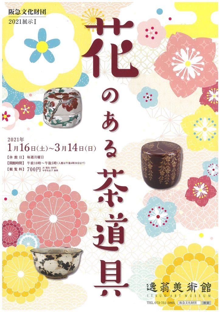 「花のある茶道具」逸翁美術館