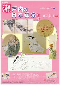 特別陳列「瀬戸内の日本画家たち」笠岡市立竹喬美術館