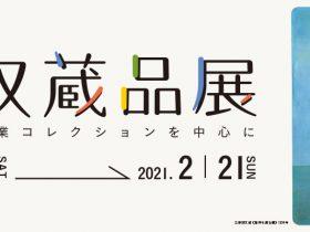 「新収蔵品展 国際興業コレクションを中心に」平塚市美術館