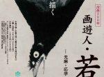 「没後220年 画遊人・若冲 —光琳・応挙・蕭白とともに—」岡田美術館