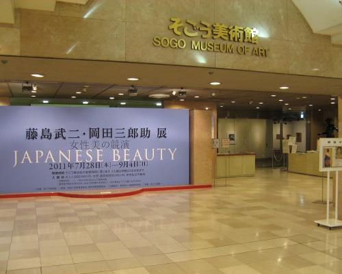 そごう美術館(そごう横浜店 6階)-横浜市-神奈川県