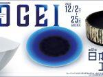 「第67回日本伝統工芸展」島根県立美術館