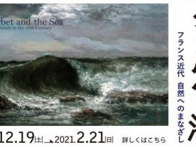 「クールベと海」ふくやま美術館