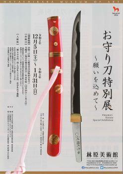 「お守り刀特別展~願いを込めて~」林原美術館