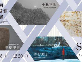 「第十回 I氏賞受賞作家展」岡山県立美術館