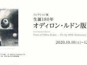 「生命のリアリズム 珠玉の日本画」神奈川県立近代美術館 葉山