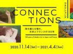 「Connections—海を越える憧れ、日本とフランスの150年」ポーラ美術館