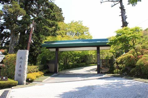 成川美術館-箱根・芦ノ湖-柄下郡-神奈川県