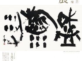 「今日の書壇 新井光風展」成田山書道美術館