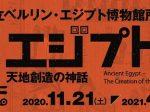 「国立ベルリン・エジプト博物館所蔵 古代エジプト展 天地創造の神話」江戸東京博物館