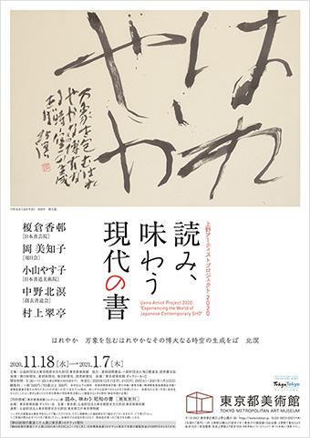「上野アーティストプロジェクト2020 読み、味わう現代の書」東京都美術館