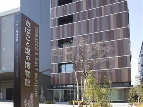 たばこと塩の博物館-墨田区-東京都