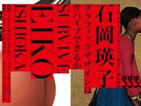「SURVIVE - EIKO ISHIOKA  石岡瑛子 グラフィックデザインはサバイブできるか ]―ビジュアルコミュニケーションは可能か?」ギンザ・グラフィック・ギャラリー(ggg)