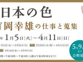 特別展「日本の色-吉岡幸雄の仕事と蒐集-」細見美術館