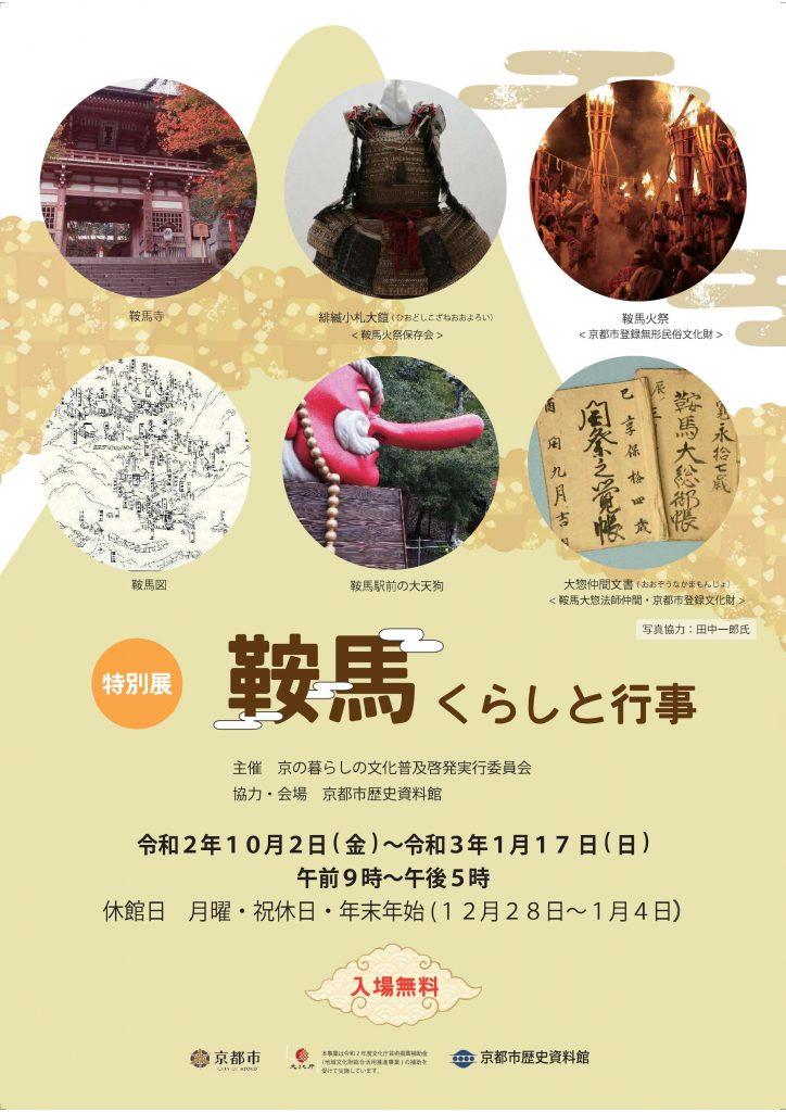 「鞍馬 くらしと行事」京都市歴史資料館