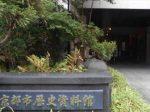 京都市歴史資料館-上京区-京都市-京都府
