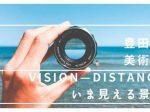 開館25周年記念コレクション展「VISION|DISTANCE いま見える景色」豊田市美術館