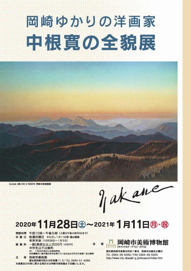企画展「岡崎ゆかりの洋画家 中根寛の全貌展」岡崎市美術博物館