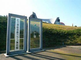 石川県能登島ガラス美術館-七尾市-石川県