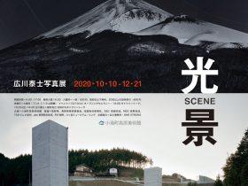 「広川泰士写真展 光景」小海町高原美術館