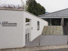 入江泰吉記念奈良市写真美術館-高畑町-奈良市-奈良県
