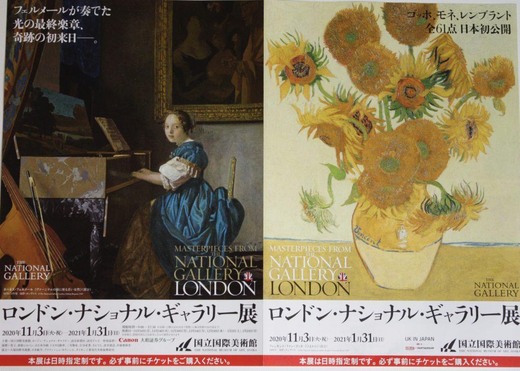 「ロンドン・ナショナル・ギャラリー展」国立国際美術館