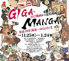 「GIGA・MANGA 江戸戯画から近代漫画へ」すみだ北斎美術館