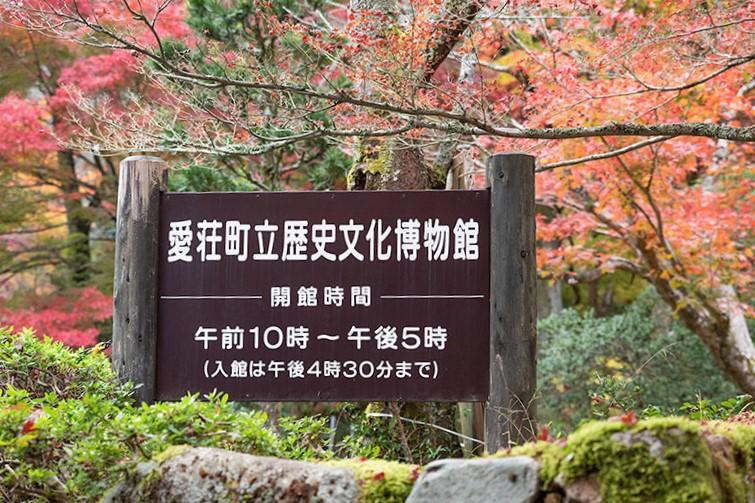 愛荘町立歴史文化博物館-愛荘町-愛知郡-滋賀県