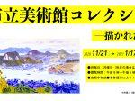 「コレクション展 —描かれた尾道水道—」尾道市立美術館