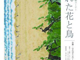 「描かれた花と鳥」倉敷市立美術館