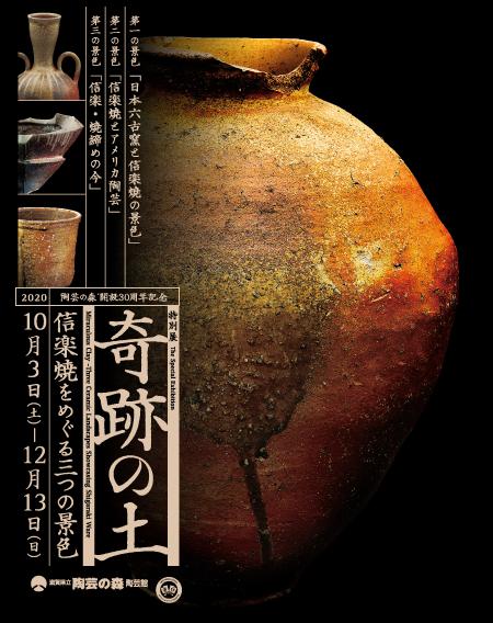「奇跡の土—信楽焼をめぐる三つの景色」滋賀県立陶芸の森