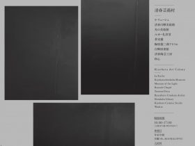 特別展 「André Butzer —アンドレ・ブッツァー」清春芸術村