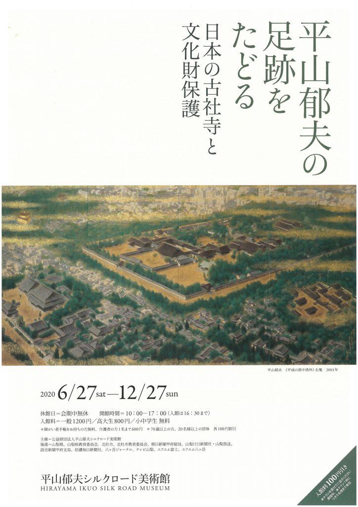 「平山郁夫の足跡をたどる—日本の古社寺と文化財保護」平山郁夫シルクロード美術館
