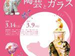 「びっくり玉手箱 ガレの陶芸とガラス」北澤美術館
