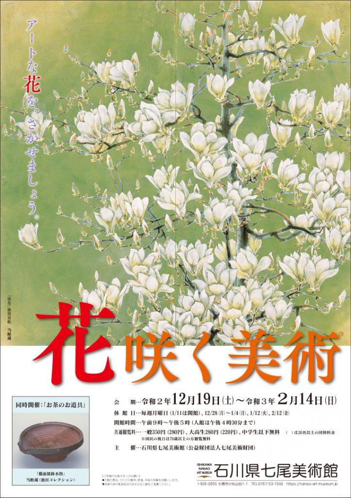 特別展「所蔵品展 お茶のお道具 花咲く美術」石川県七尾美術館