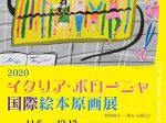 企画展「2020イタリア・ボローニャ国際絵本原画展」石川県七尾美術館