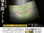 企画展「発見!!幾多郎ノート」石川県西田幾多郎記念哲学館