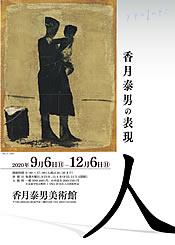 「香月泰男の表現 —人—」香月泰男美術館