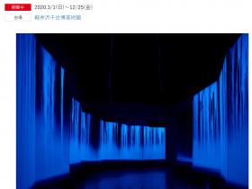 「千住博 —滝 滝 滝—展」軽井沢千住博美術館
