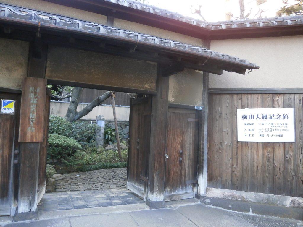横山大観記念館-台東区-東京都