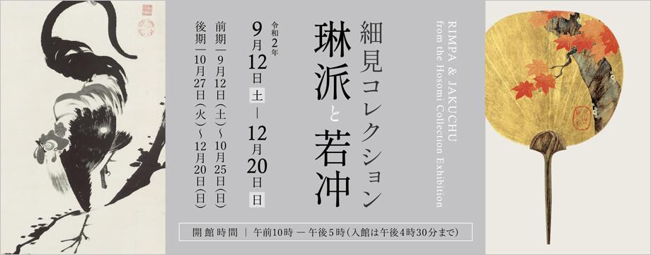 「細見コレクション —琳派と若冲—」細見美術館