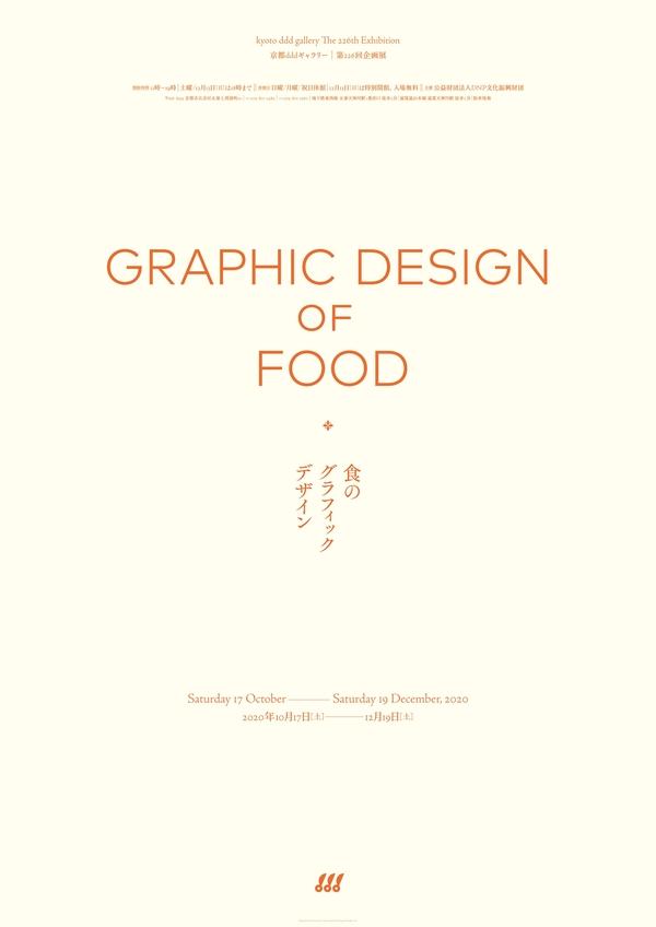 「食のグラフィックデザイン」京都dddギャラリー