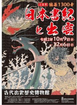 「編纂1300年 日本書紀と出雲」 島根県立古代出雲歴史博物館