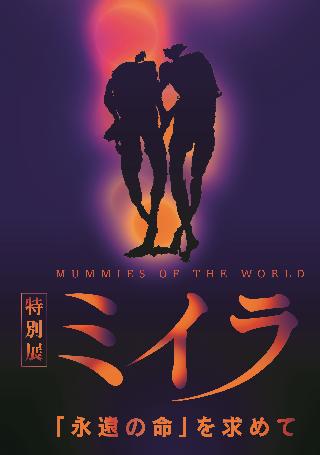 「ミイラ 「永遠の命」を求めて」新潟市新津美術館