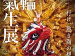 「三輪龍氣生展 —行け、熱き陶の想いよ。」山口県立萩美術館・浦上記念館